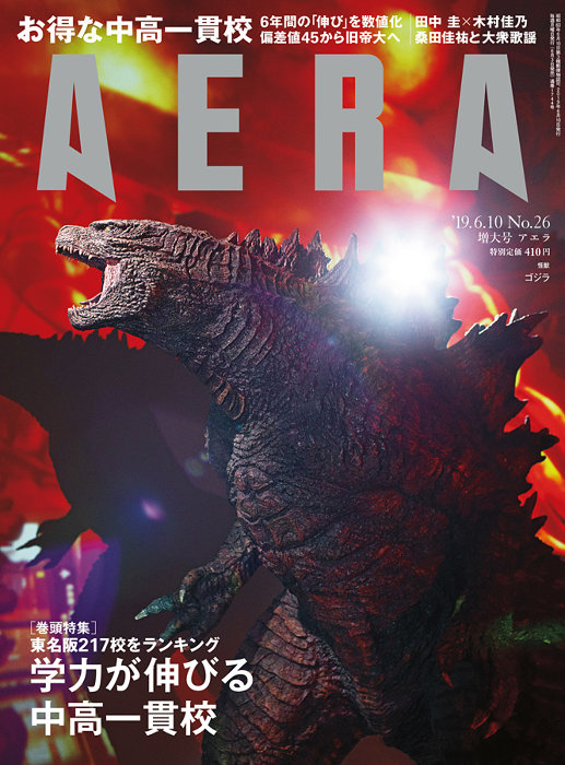 『AERA 2019年 6/10増大号』表紙