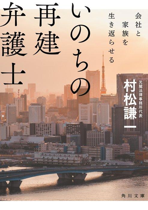 村松謙一『いのちの再建弁護士 会社と家族を生き返らせる』表紙