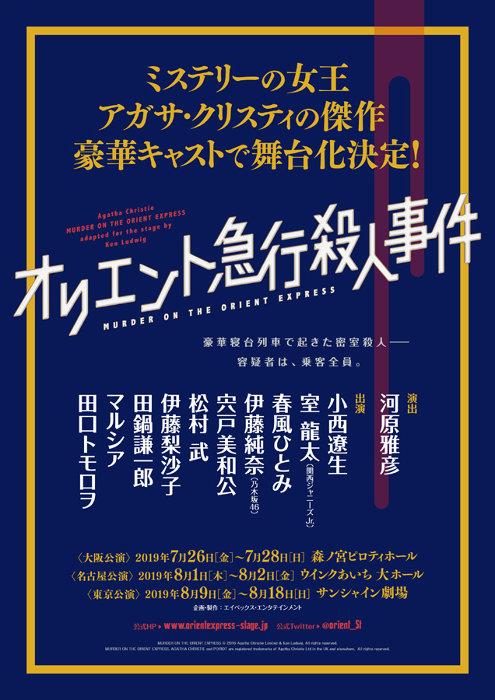 小西遼生がポアロ&室龍太が気弱な秘書に 『オリエント急行殺人事件』配役