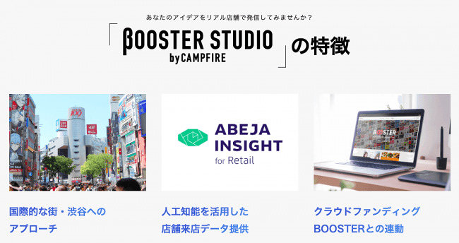 「BOOSTER STUDIO by CAMPFIRE」イメージビジュアル