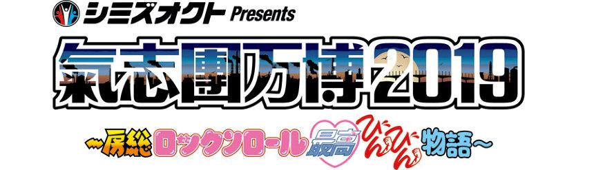 『シミズオクト Presents 氣志團万博2019~房総ロックンロール最高びんびん物語~』ロゴ