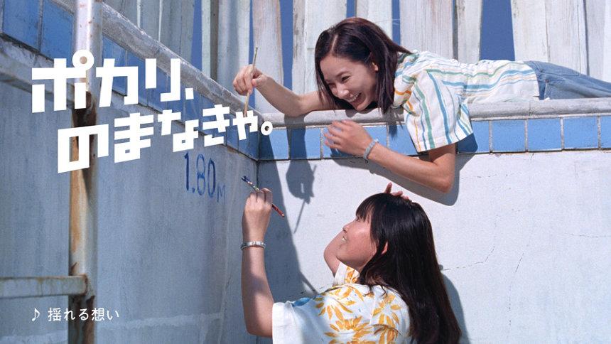 ポカリスエット新CM「母娘の揺れる想い」篇より