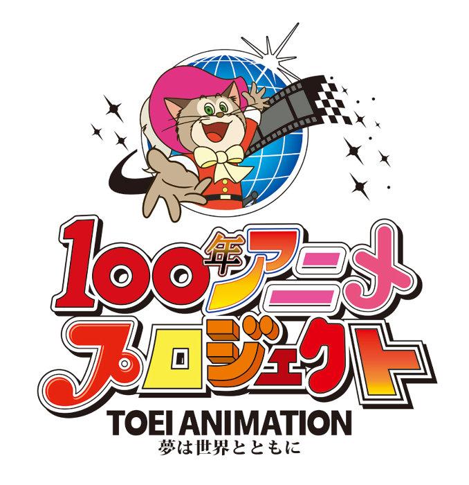 『東映アニメーション 100年アニメプロジェクト』ビジュアル