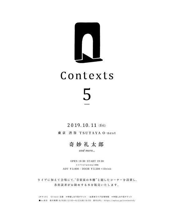 『Contexts 5』ビジュアル