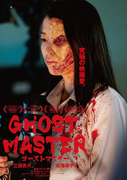 『ゴーストマスター』ティザービジュアル ©2019「ゴーストマスター」製作委員会