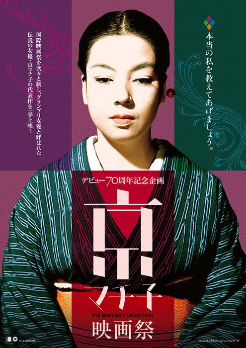 『京マチ子映画祭』ビジュアル ©KADOKAWA