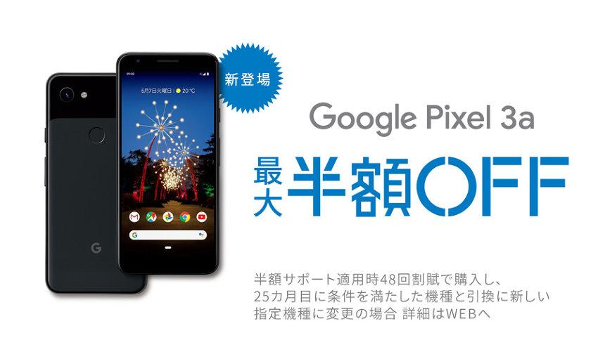 ソフトバンク新CM「Google Pixel 3a『半額ブギウギ』」篇より