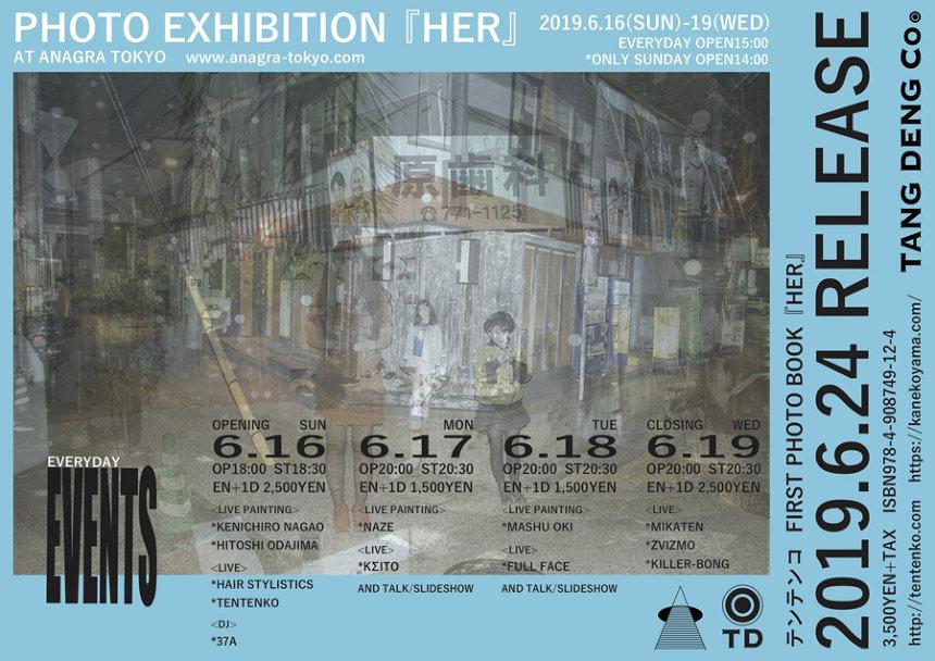 『テンテンコ ファースト写真集『HER』出版記念写真展』フライヤービジュアル