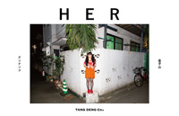 『HER』
