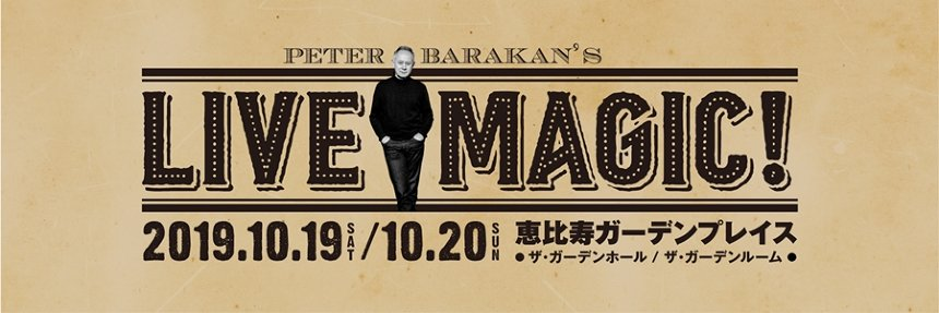 『Peter Barakan's LIVE MAGIC!』ロゴ