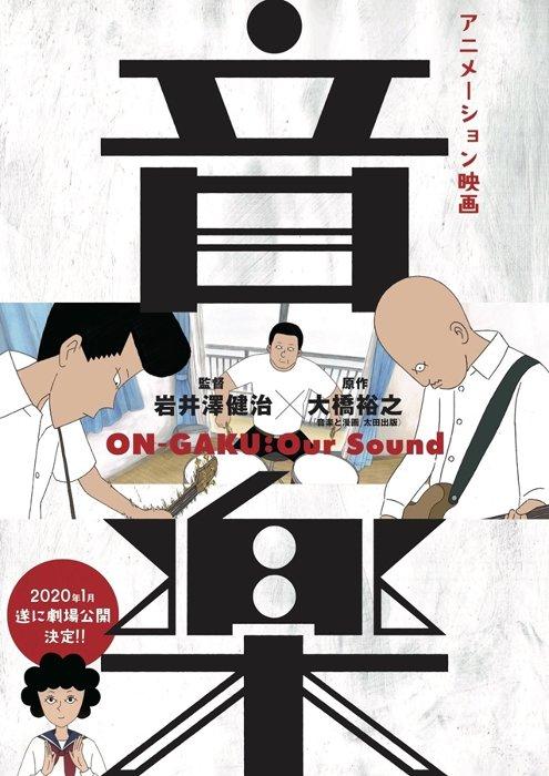 『音楽』ビジュアル ©大橋裕之・太田出版/ロックンロール・マウンテン