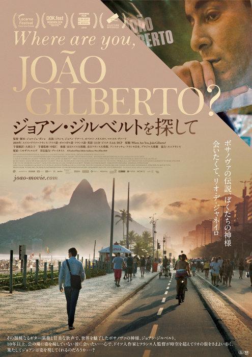 『ジョアン・ジルベルトを探して』ポスタービジュアル ©Gachot Films/Idéale Audience/Neos Film 2018