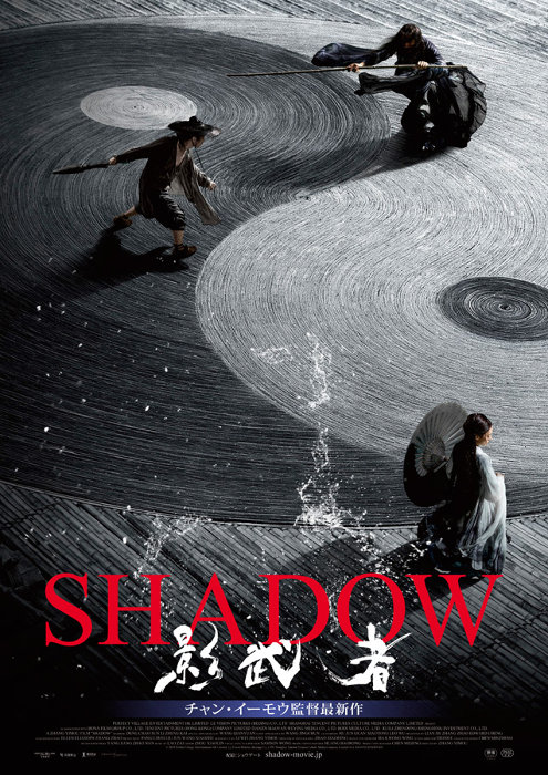 『SHADOW/影武者』ポスタービジュアル ©2018 Perfect Village Entertainment HK Limited Le Vision Pictures(Beijing)Co.,LTD Shanghai Tencent Pictures Culture Media Company Limited ALL RIGHTS RESERVED