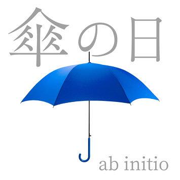 ab initio『傘の日』ジャケット