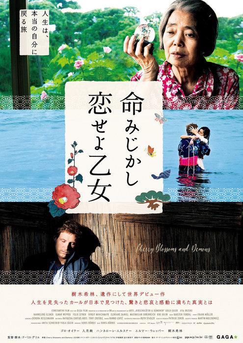 『命みじかし、恋せよ乙女』ポスタービジュアル ©2019 OLGA FILM GMBH, ROLIZE GMBH & CO. KG