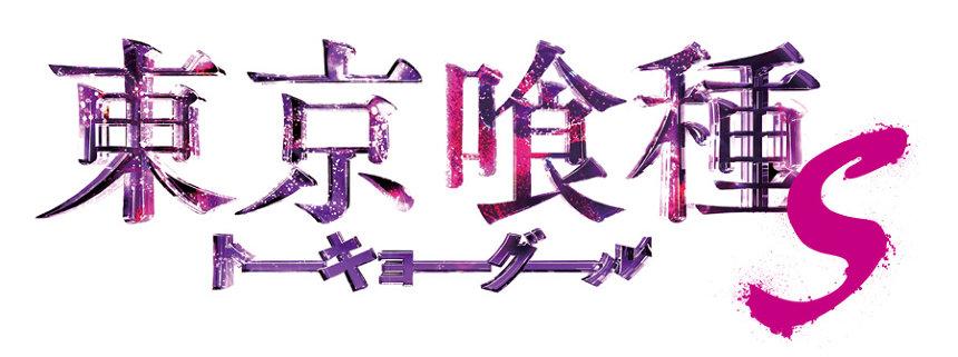 『東京喰種 トーキョーグール【S】』ロゴ ©2019「東京喰種【S】」製作委員会 ©石田スイ/集英社