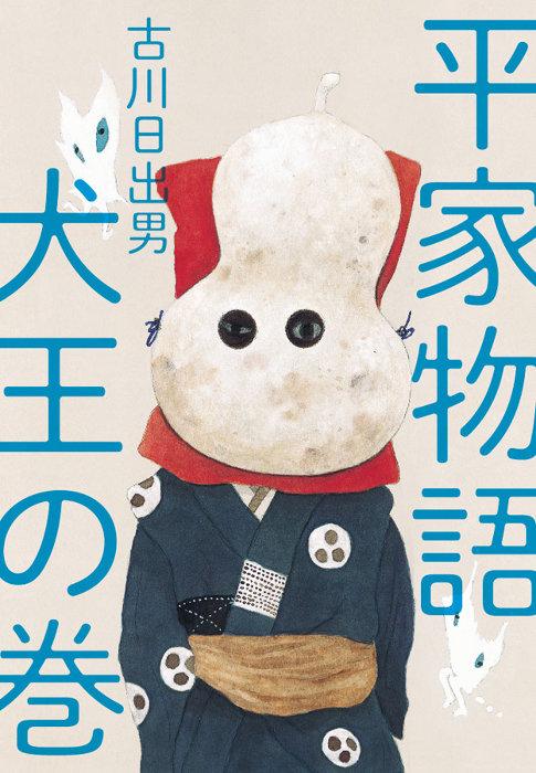 古川日出男『平家物語 犬王の巻』表紙
