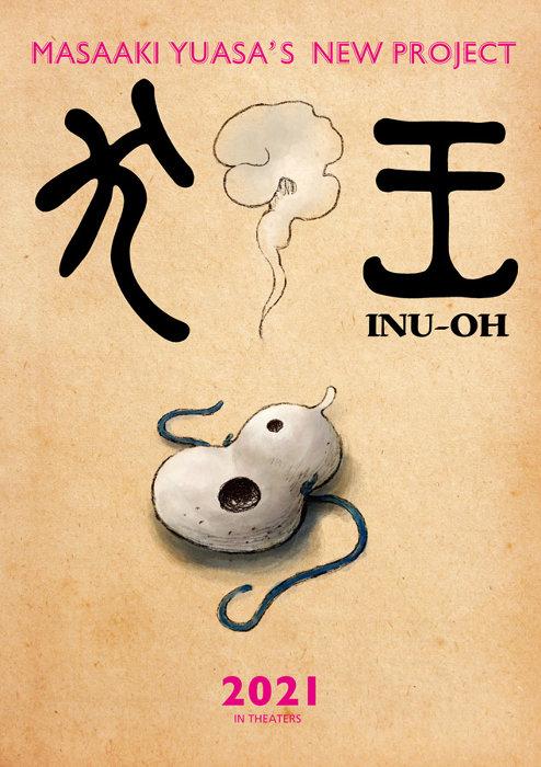 """『犬王』キービジュアル ©""""INU-OH""""Film Partners"""