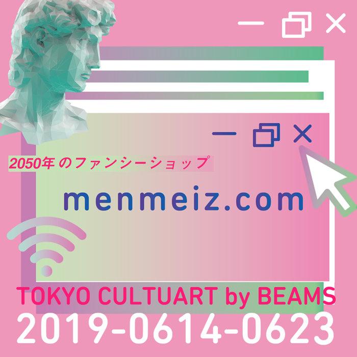 『2050年のファンシーショップ・menmeiz.com』ビジュアル