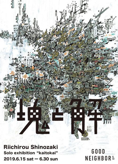 篠崎理一郎『塊と解』メインビジュアル