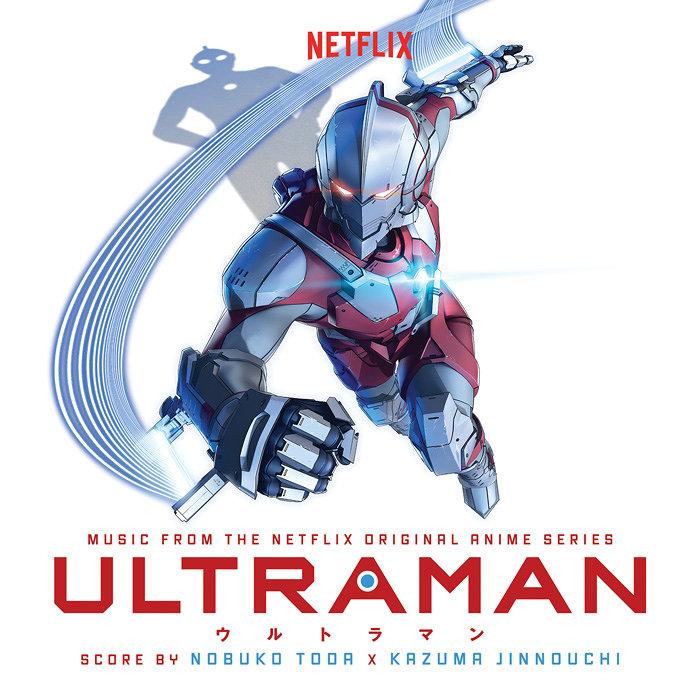 『NETFLIX Original Anime Series ULTRAMAN オリジナルサウンドトラック』ジャケット ©円谷プロ ©Eiichi Shimizu,Tomohiro Shimoguchi ©ULTRAMAN製作委員会