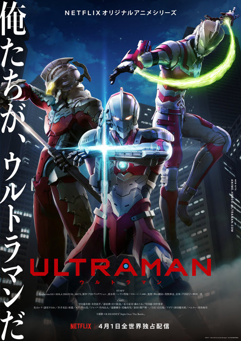 『ULTRAMAN』ビジュアル ©円谷プロ ©Eiichi Shimizu,Tomohiro Shimoguchi ©ULTRAMAN製作委員会