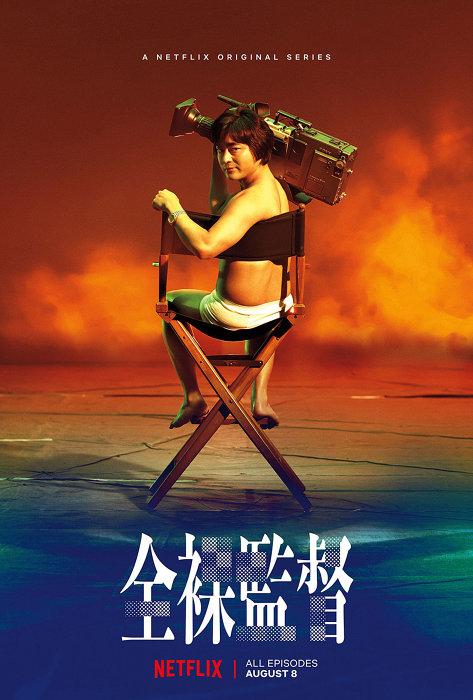 Netflixオリジナルシリーズ『全裸監督』ティザーキーアート