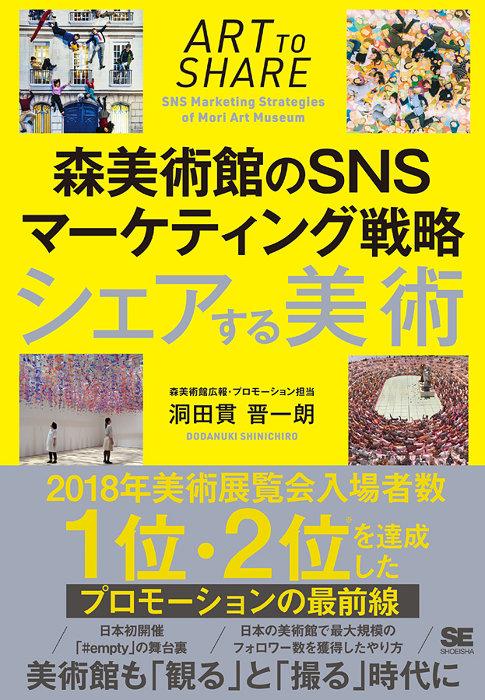 洞田貫晋一朗『シェアする美術 森美術館のSNSマーケティング戦略』(翔泳社)表紙