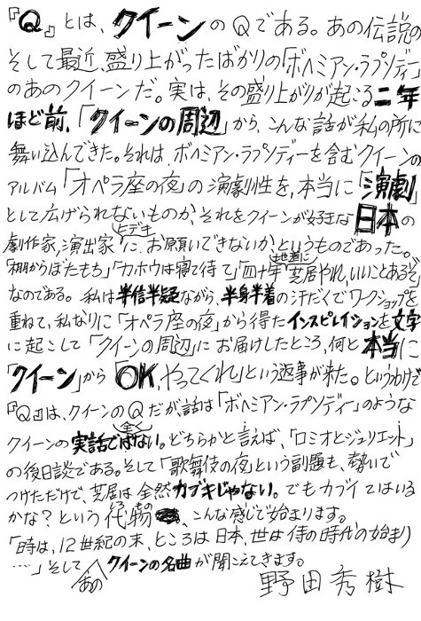 野田秀樹のコメント