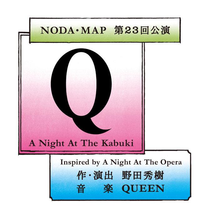 『Q: A Night At The Kabuki』ロゴ