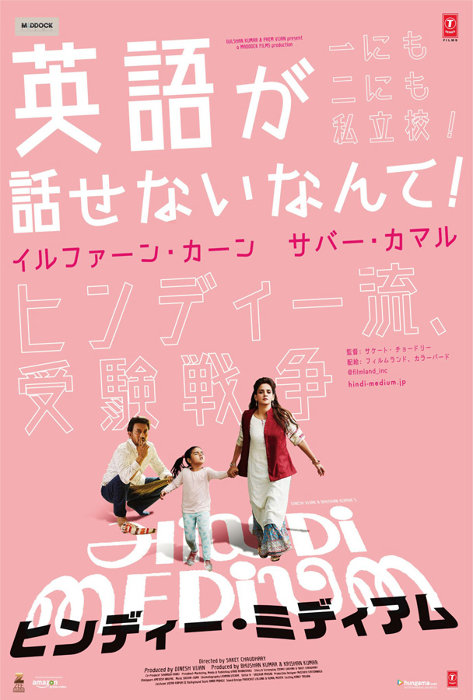 『ヒンディー・ミディアム』日本版ビジュアル