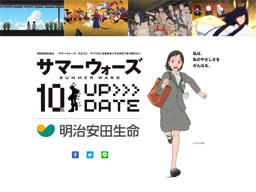 細田守監督サマーウォーズ10周年明治安田生命コラボイラスト完成