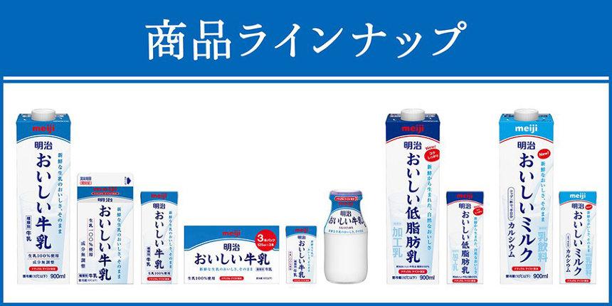「明治おいしい牛乳」商品ラインナップ