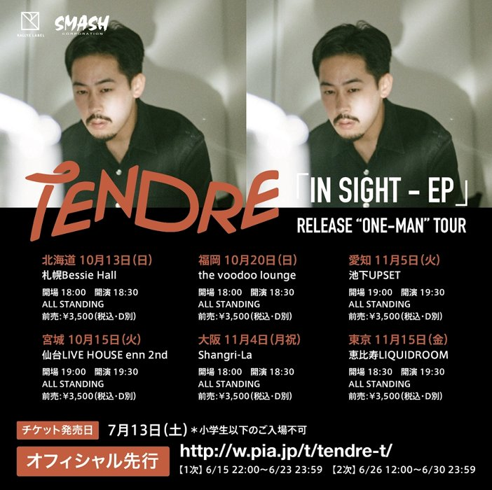 TENDRE『IN SIGHT - EP』リリースツアー ビジュアル