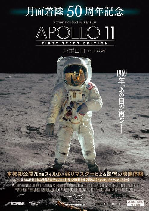 『アポロ11:ファースト・ステップ版』ポスタービジュアル ©2019, MOON COLLECTORS, LLC. ALL RIGHTS RESERVED