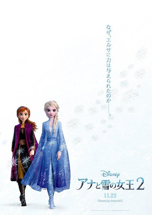 『アナと雪の女王2』ティザーポスタービジュアル ©2019 Disney. All Rights Reserved.