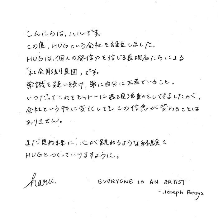 haru.メッセージ