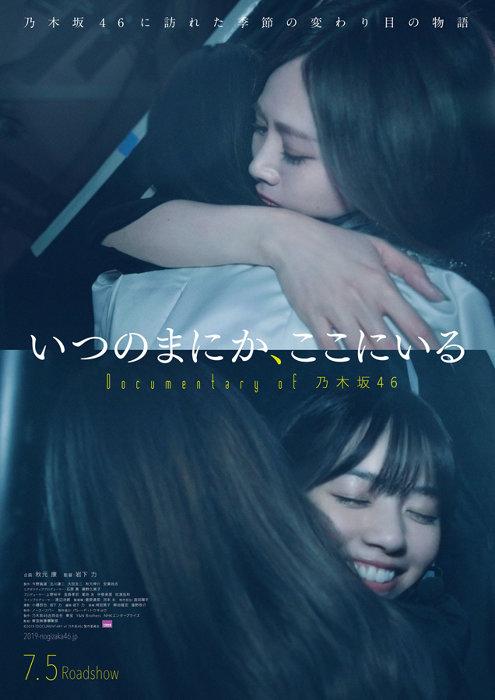 『いつのまにか、ここにいる Documentary of 乃木坂46』 ©2019「DOCUMENTARY of 乃木坂46」製作委員会