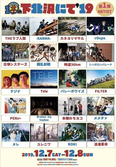 『下北沢にて'19』第1弾出演ビジュアル