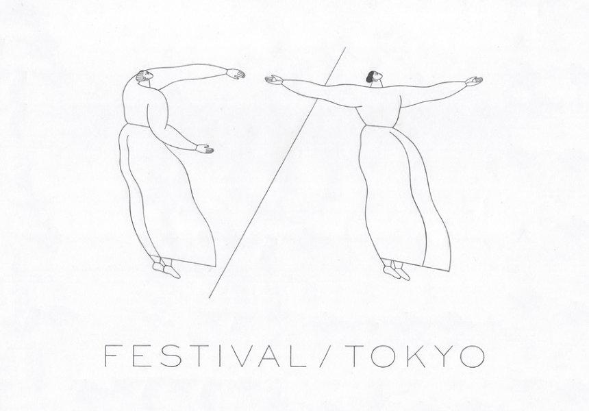 国際舞台芸術祭『F/T19』参加12組発表、OPは豊島区商店街が舞台の「まつり」