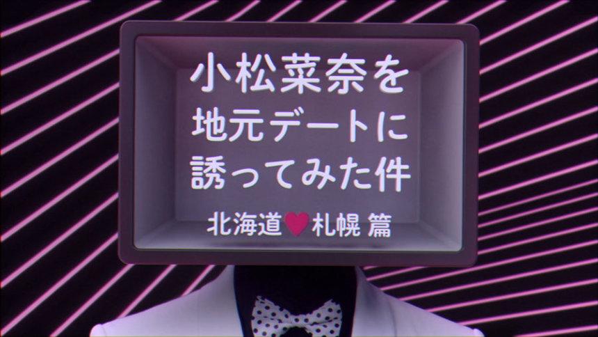 資生堂インテグレート新ウェブCM「小松菜奈を地元デートに誘ってみた件」より