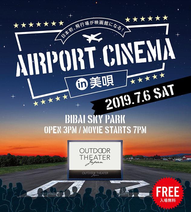 『AIRPORT CINEMA in 美唄』ビジュアル