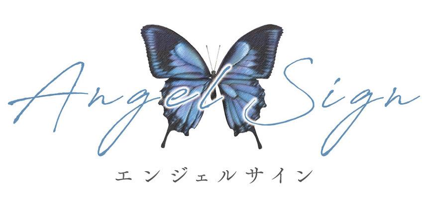 『エンジェルサイン』ロゴ ©「エンジェルサイン」製作委員会