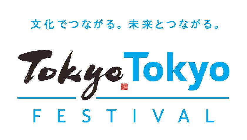 2019年度「Tokyo Tokyo FESTIVAL 助成 第2期」7月に公募スタート