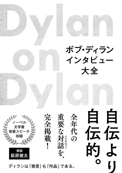 ボブ・ディラン『ボブ・ディラン インタビュー大全』表紙