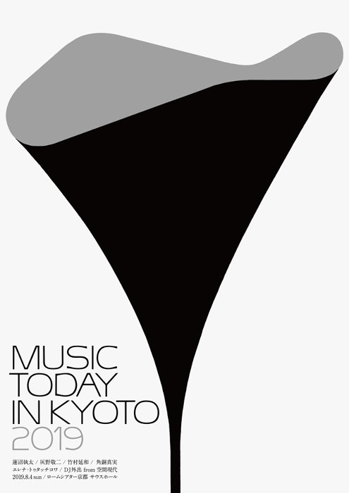 『MUSIC TODAY IN KYOTO 2019』ビジュアル