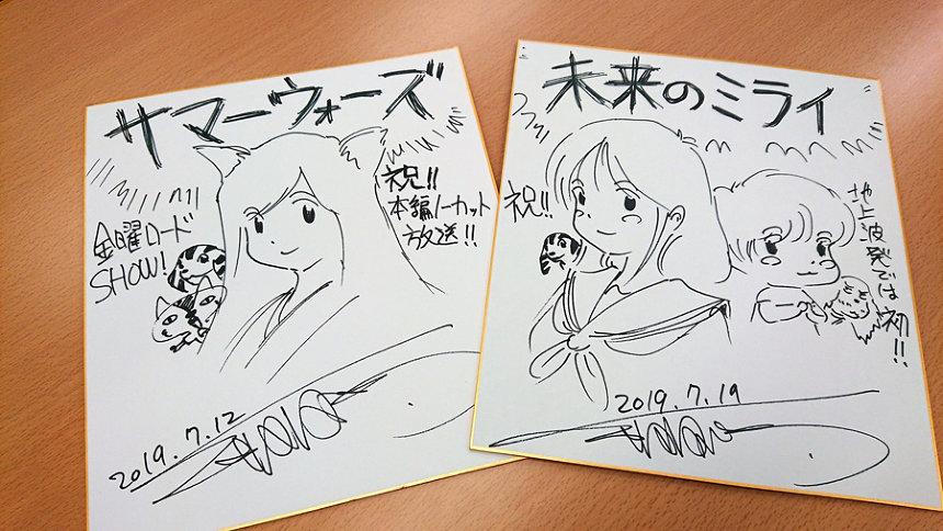 「細田監督直筆サイン入り色紙」 ©NTV