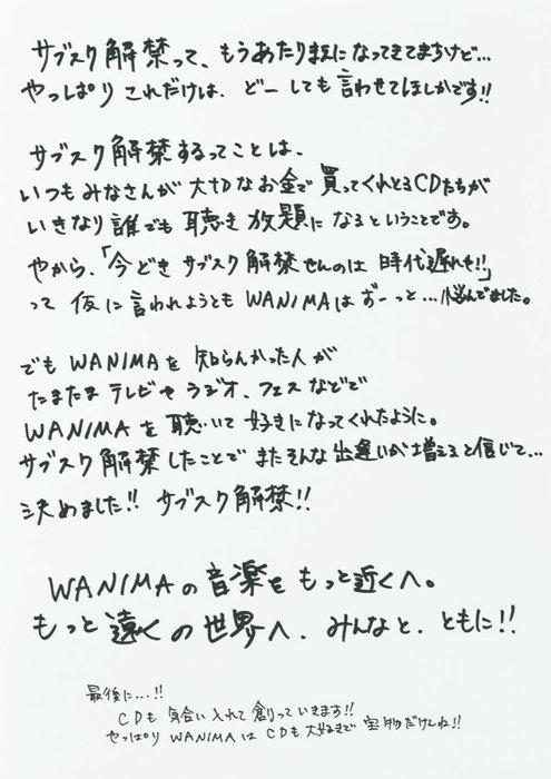 WANIMAのメッセージ