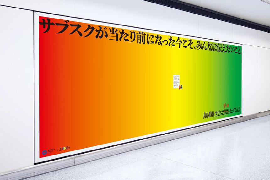 WANIMA交通広告イメージビジュアル