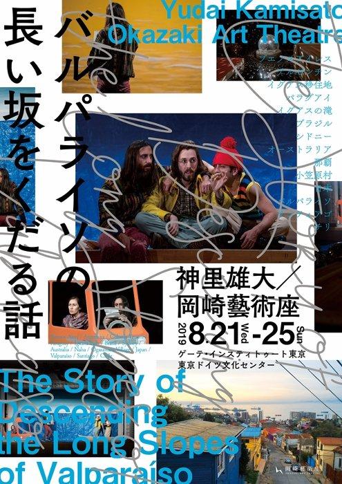 神里雄大/岡崎藝術座『バルパライソの長い坂をくだる話』、東京で8月上演